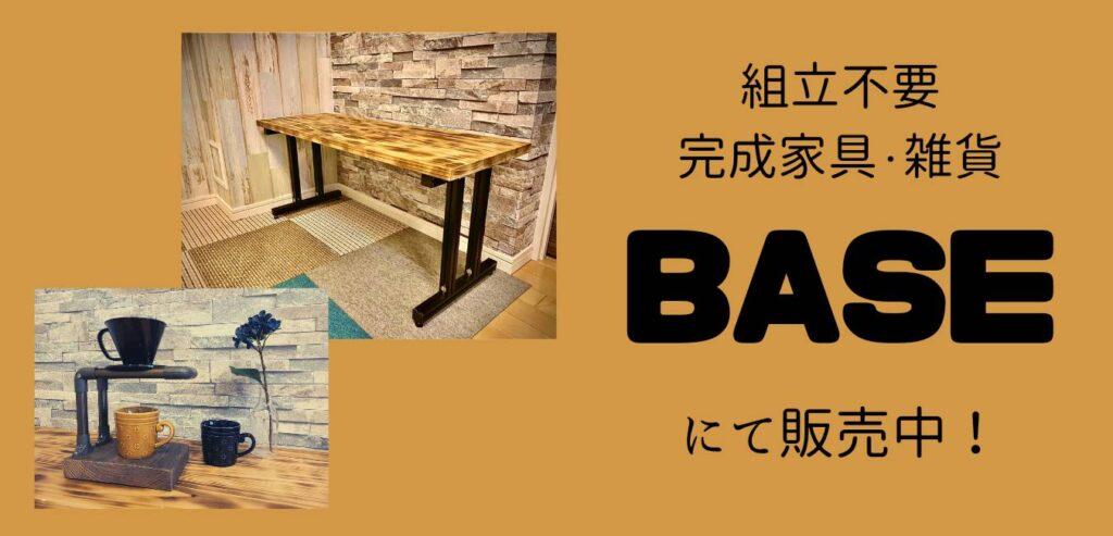 BASE・Dotsubo 完成家具&雑貨販売
